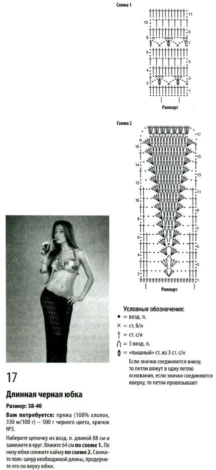 Вязание юбки крючком
