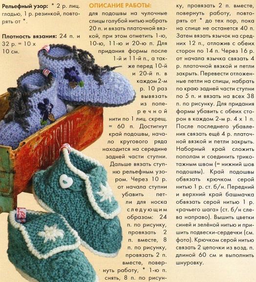 Пинетки - башмачки спицами