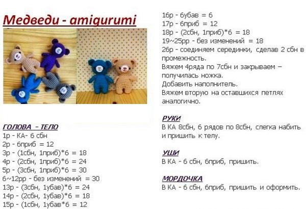 Вязание мишек амигуруми