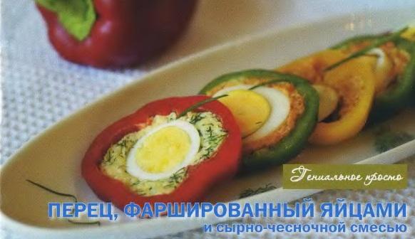 Перец, фаршированный яйцами и сырно - чесночной смесью