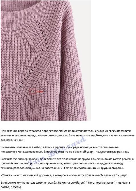 Вязание модного пуловера спицами
