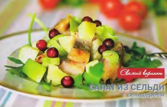 Салат с сельдью, сельдереем и клюквой