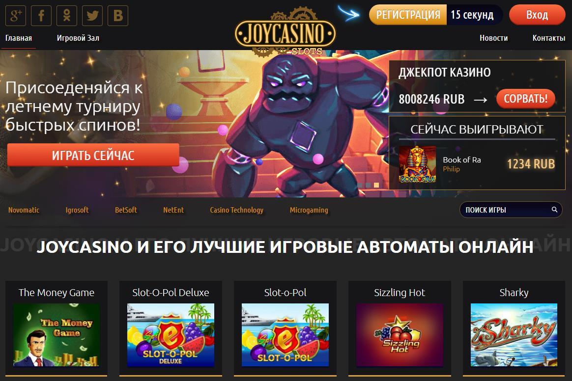 Виды игр в клубе Джой казино